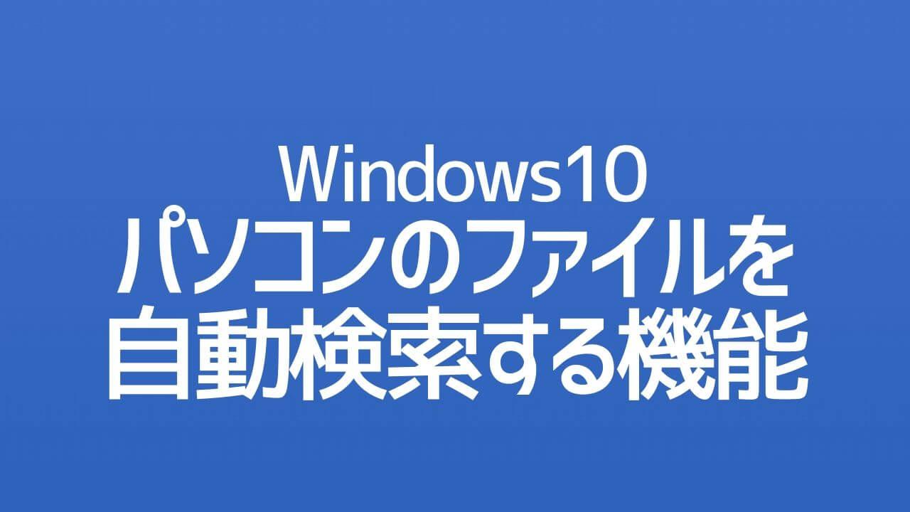 Windows10_ファイルを自動検索する機能