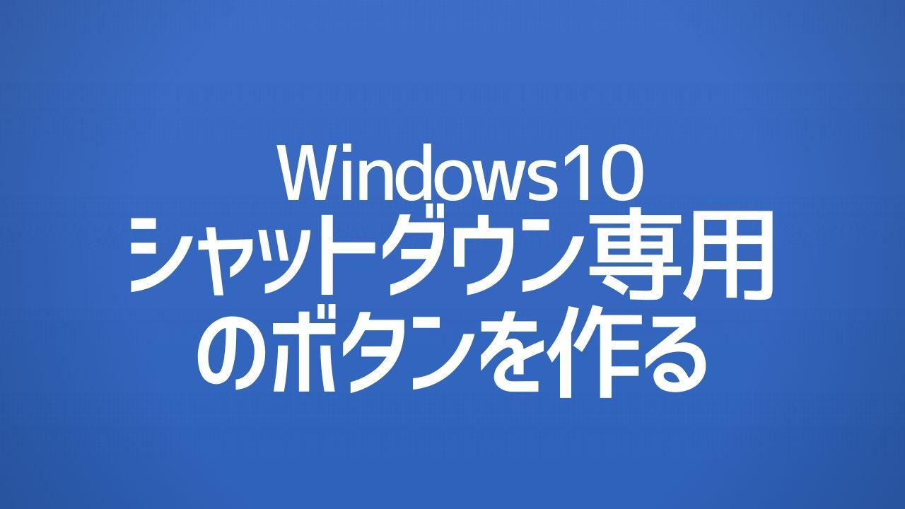 Windows10_シャットダウン専用ボタンを作る