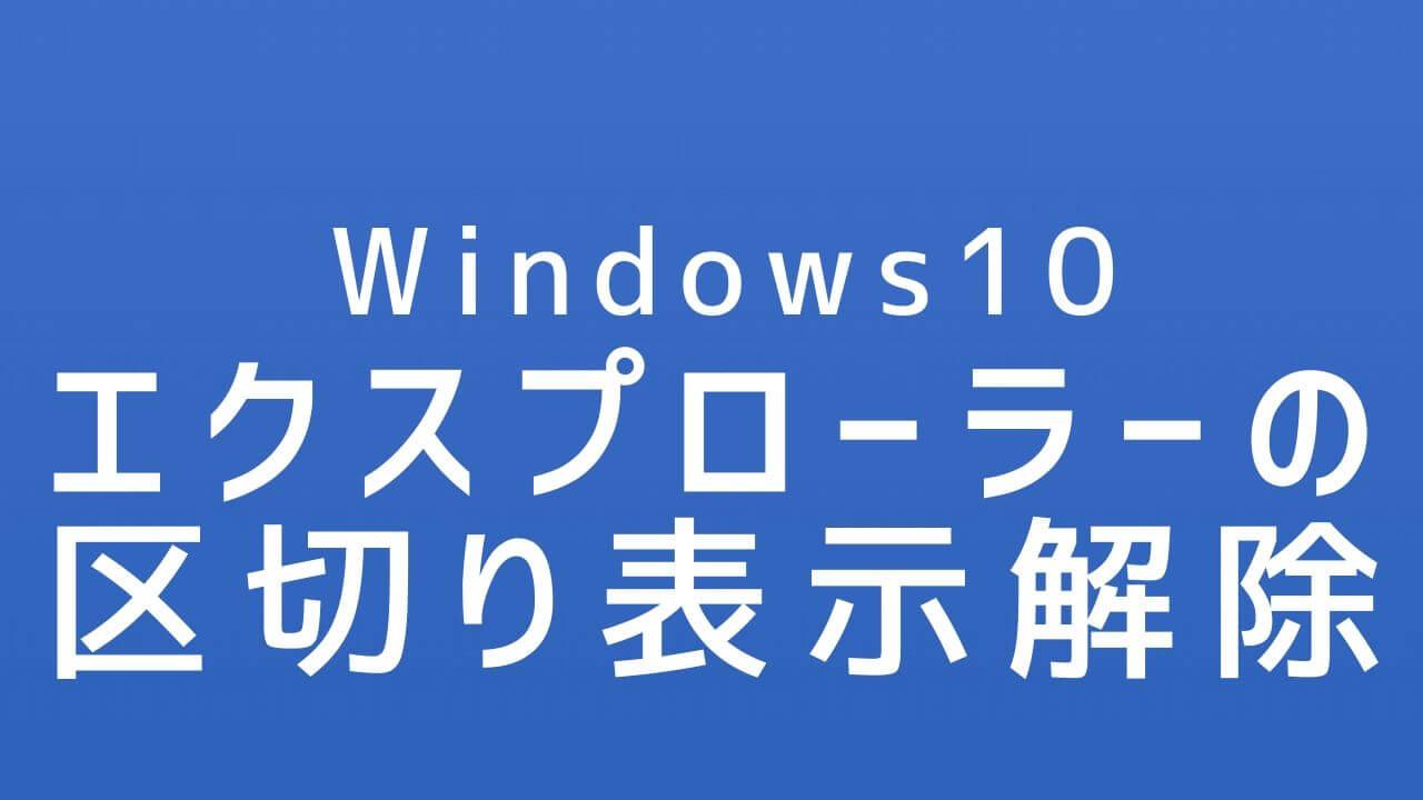 Windows10_エクスプローラーのグループ表示解除