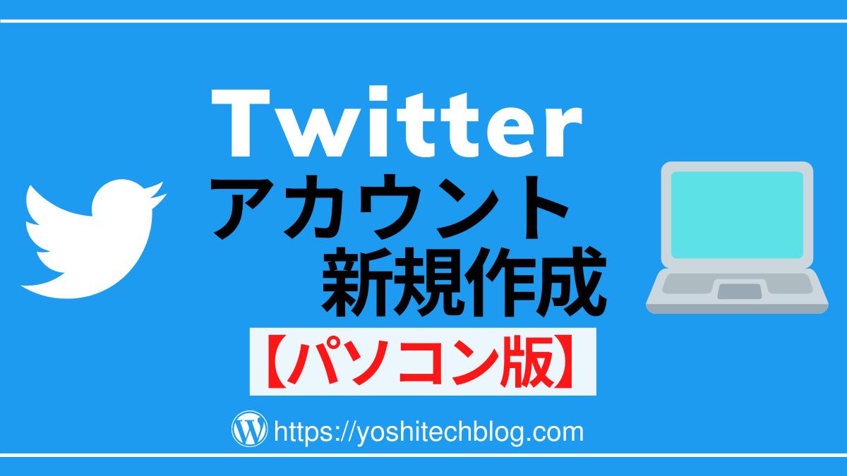 Twitterアカウント新規作成PC版