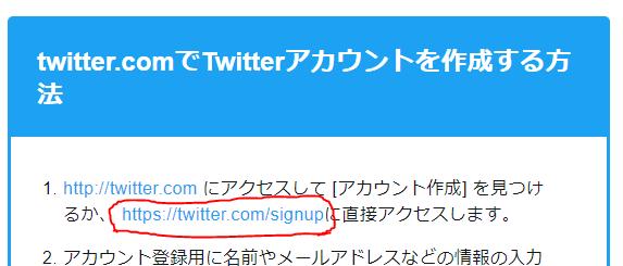 Twitterアカウント新規作成リンク