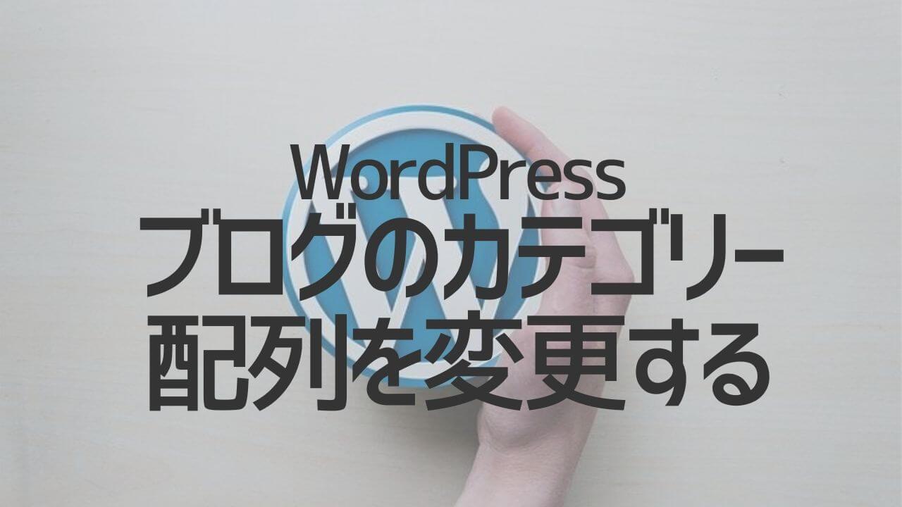 WordPress_ブログのカテゴリー配列を変更する