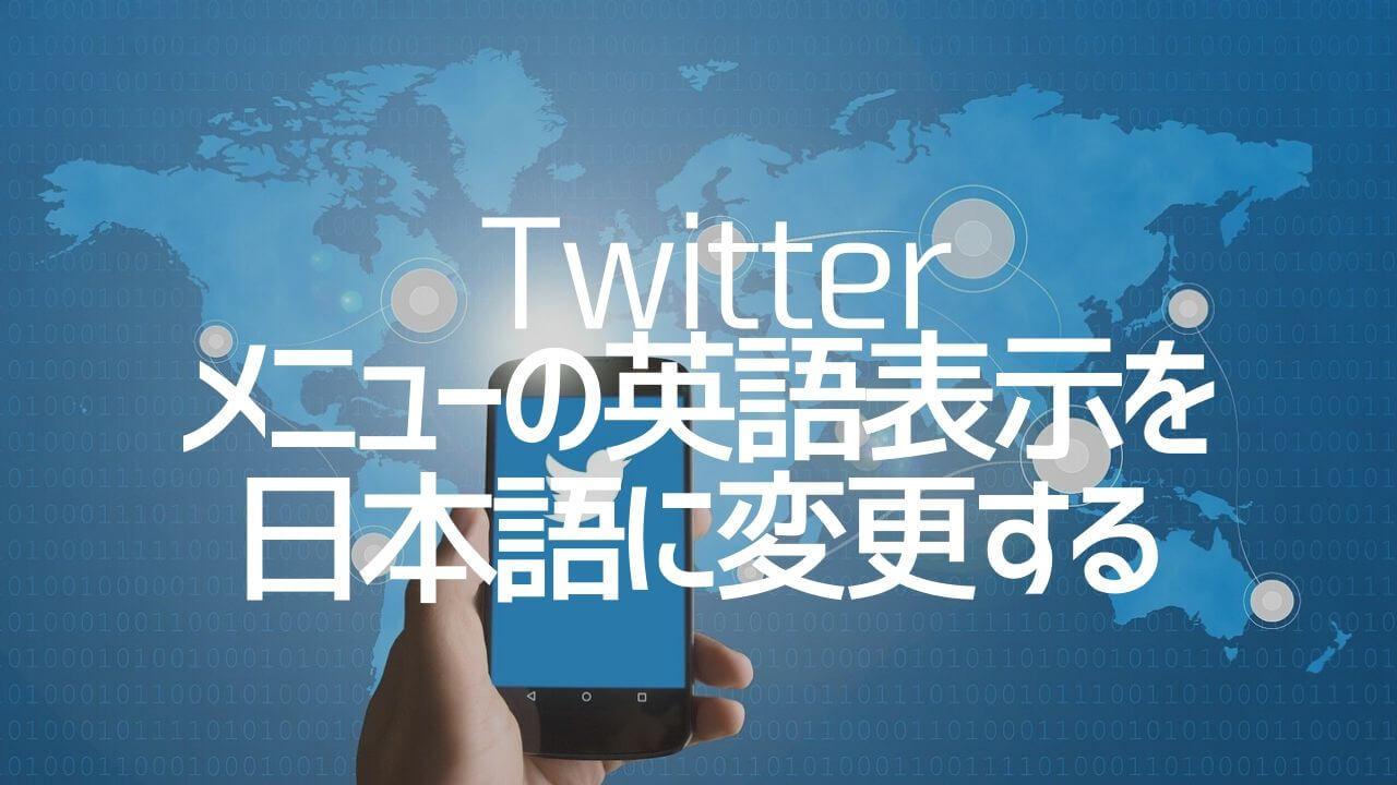 Twitter_メニューの英語表示を日本語に変更する