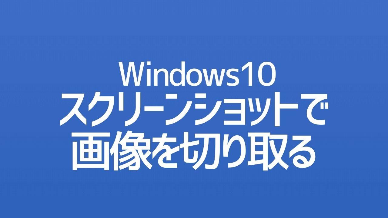 Windows10_スクリーンショットで画像切取り