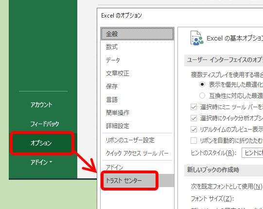 ビュー 解除 保護 エクセル 【解決】このファイルに問題が見つかりました|保護ビュー解除方法|Excel