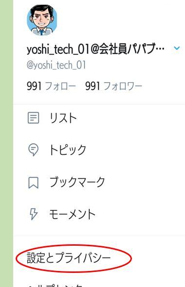 Twitter_設定とプライバシー
