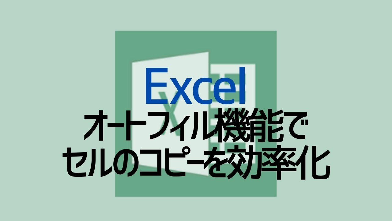 Excel_オートフィル機能でセルのコピーを効率化