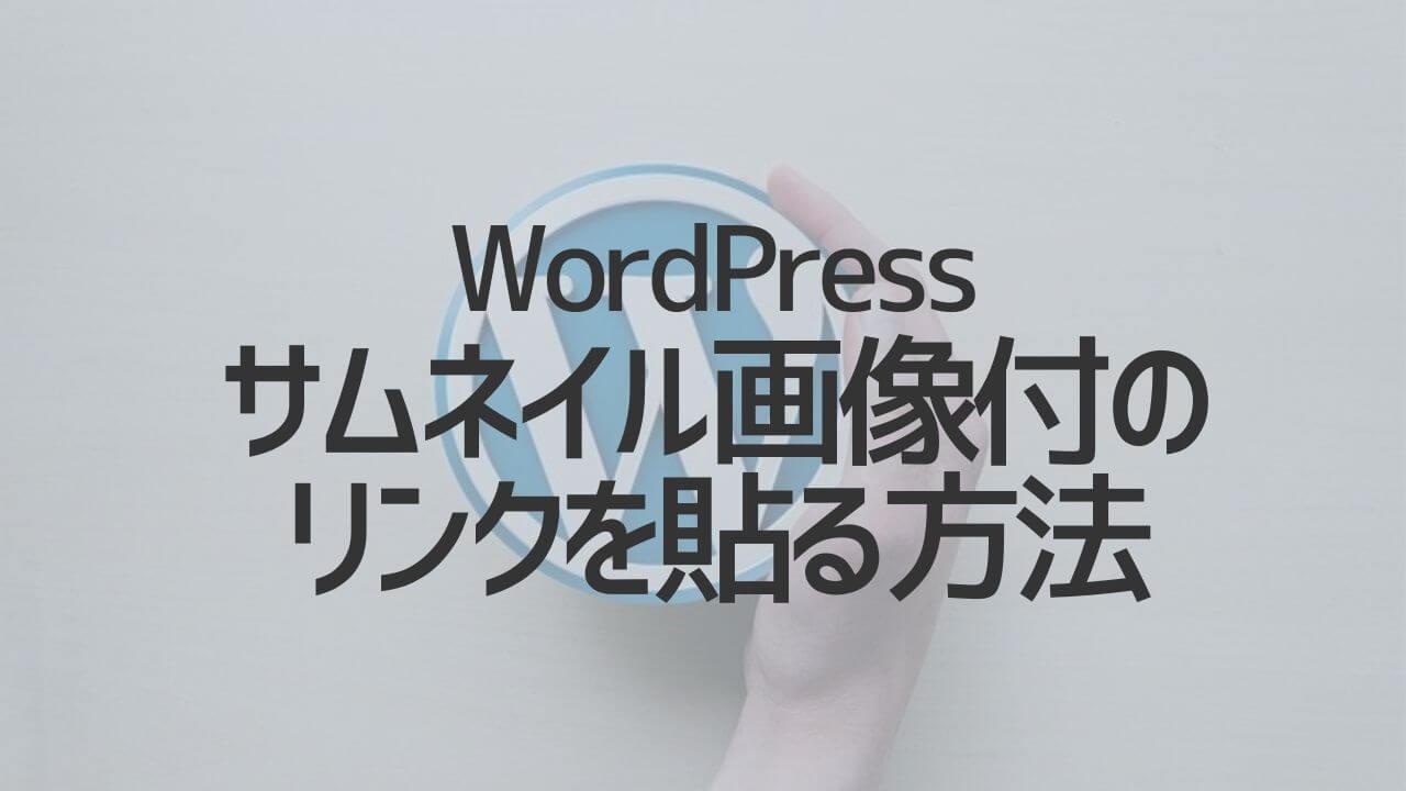 WordPress_サムネイル画像付きのリンクを貼る