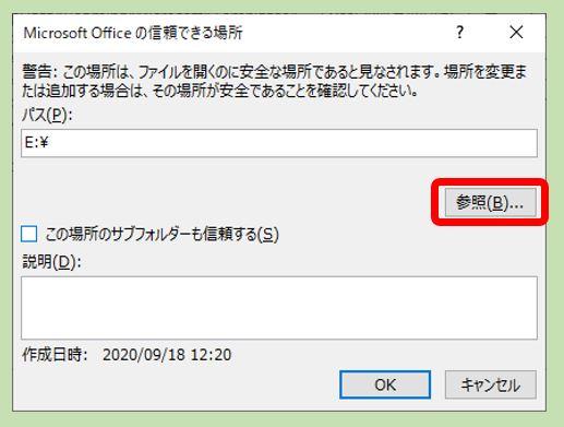 Excel_新しい場所の追加の参照