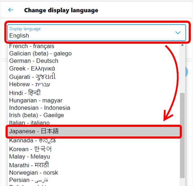 言語の変更