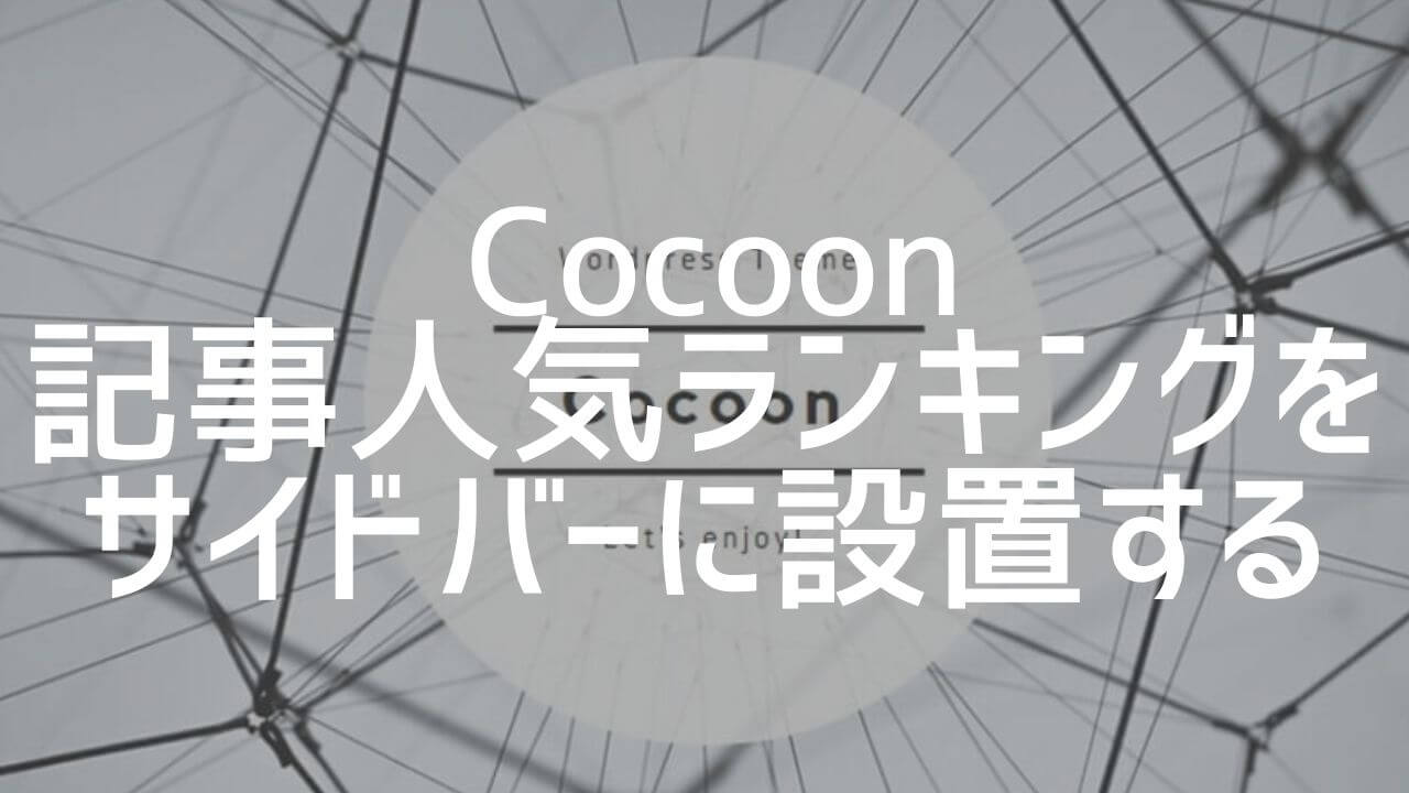 Cocoon_記事の人気ランキングをサイドバーに設置する
