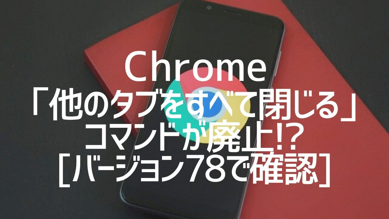 Chrome_他のタブをすべて閉じるボタンが廃止
