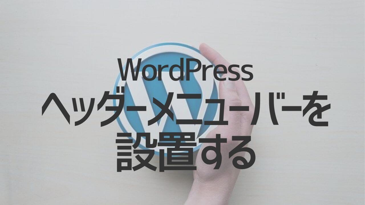 WordPress_ヘッダーメニューバーを設置する