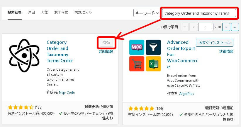 WordPress_Category Order and Taxonomy Terms Orderのインストール