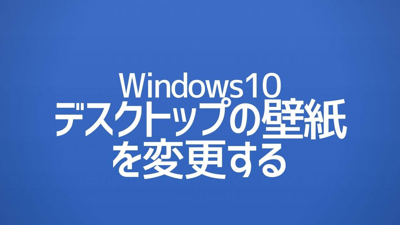 Windows10_デスクトップの壁紙を変更する