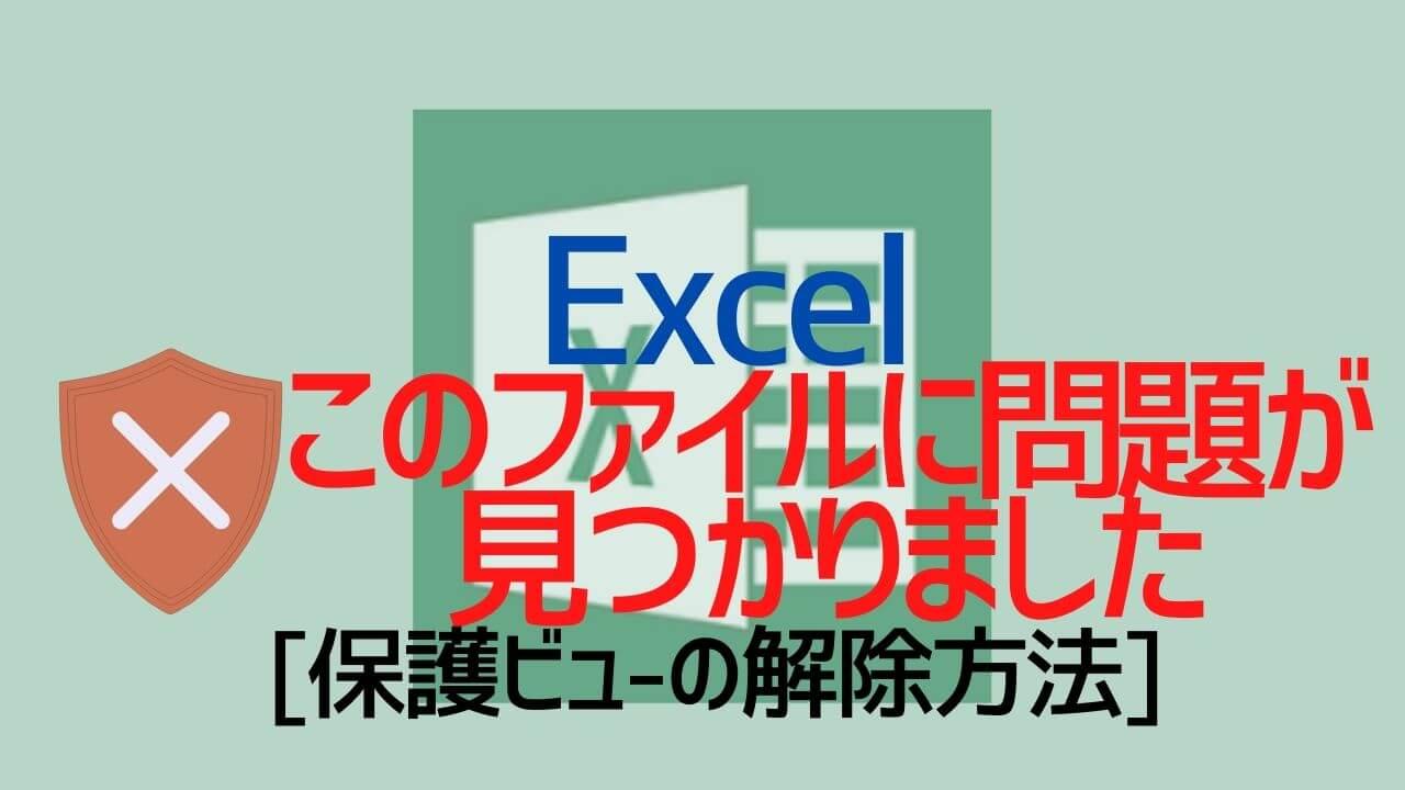 Excel_このファイルに問題が見つかりました_保護ビューの解除方法