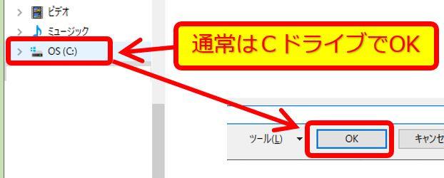 Excel_新しい場所をCドライブに指定しOK