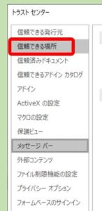 Excel_トラストセンター設定の信頼できる場所をクリック_1