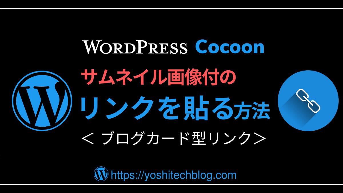 Cocoonブログカードリンクを貼る方法