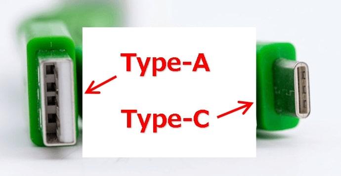 USB_タイプAとタイプCの形状