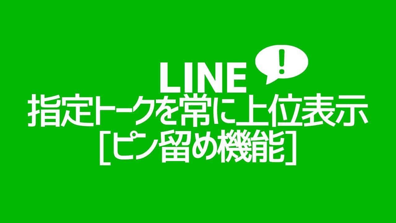 LINE_指定トークを常に上位表示_ピン留め機能