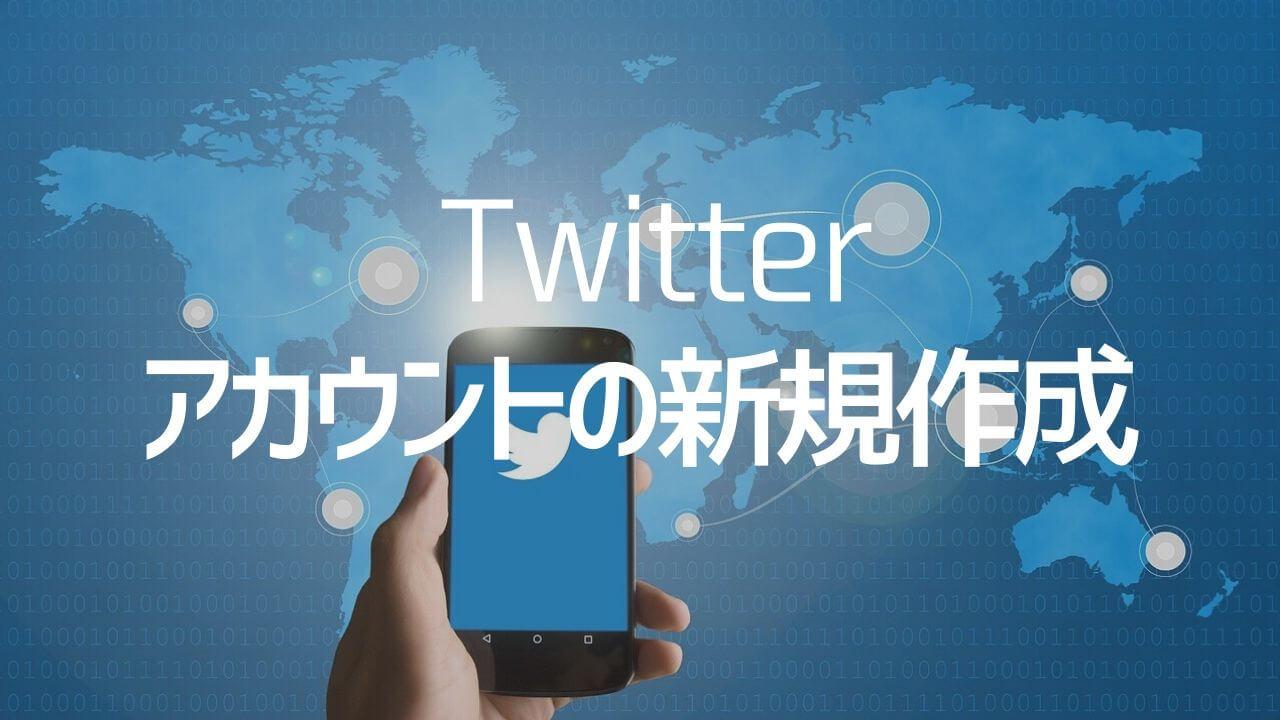 Twitter._アカウントの新規作成