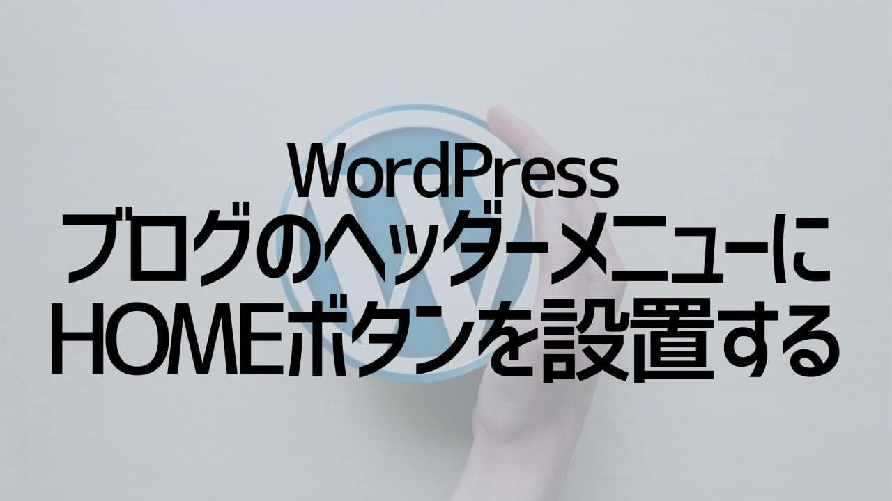 WordPress_ブログのヘッダーメニューにHOMEボタンを設置する