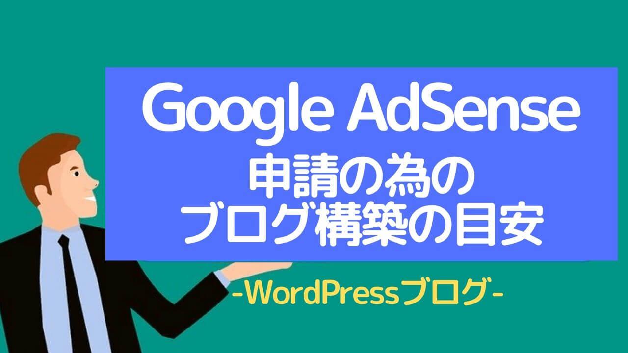 Google AdSense申請の為のブログ構築の目安