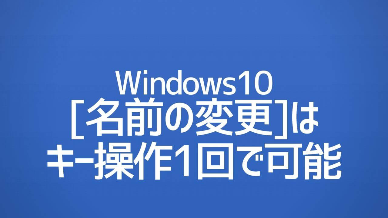 Windows10_名前の変更はキー操作1回で可能