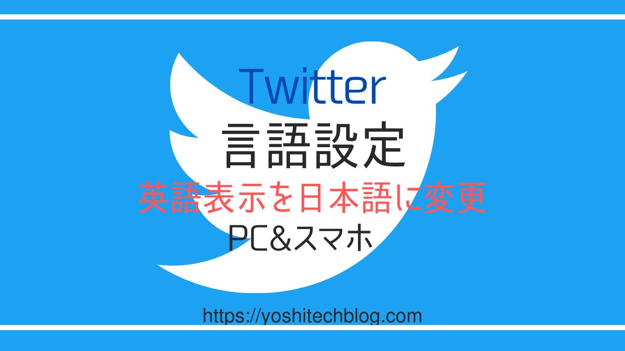 twitter-menu-language-change