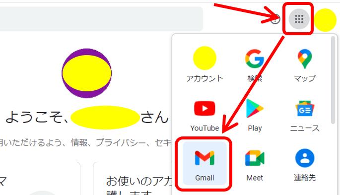 Gメール起動