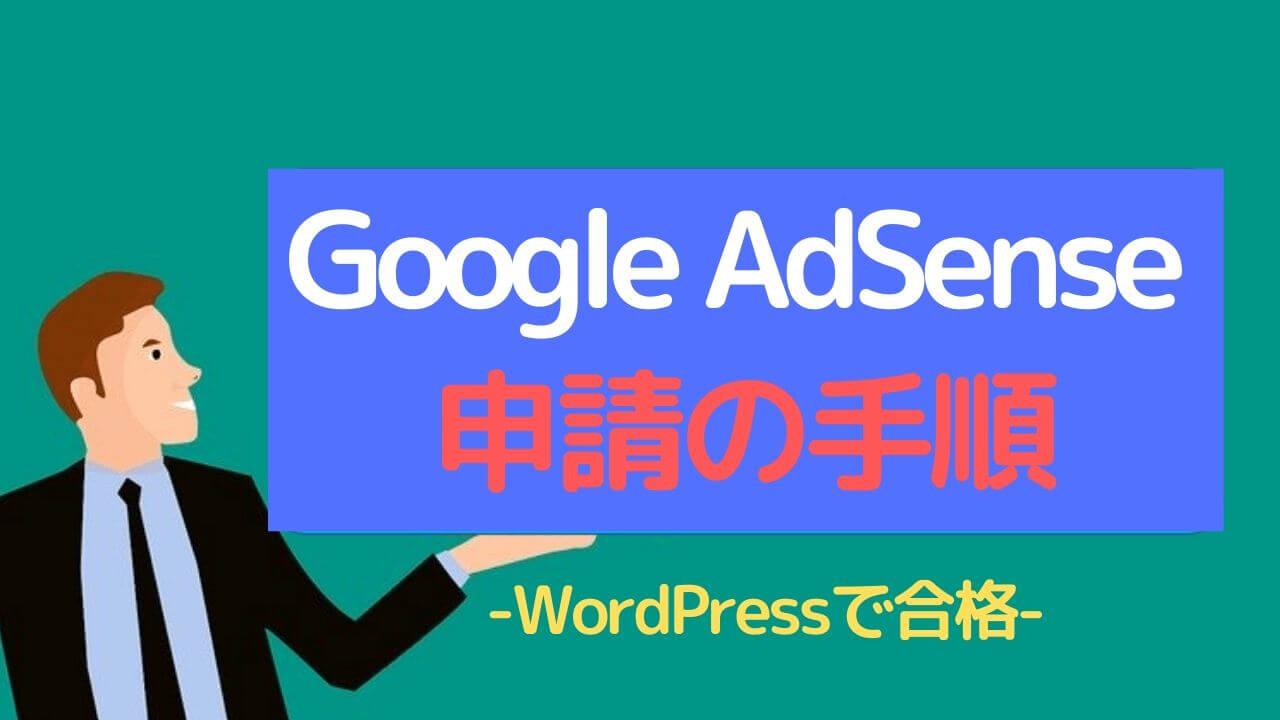 Google AdSense_申請の手順