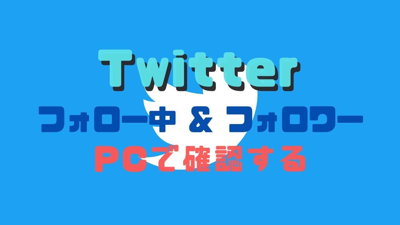 Twitter_フォロー中とフォロワー確認_PC