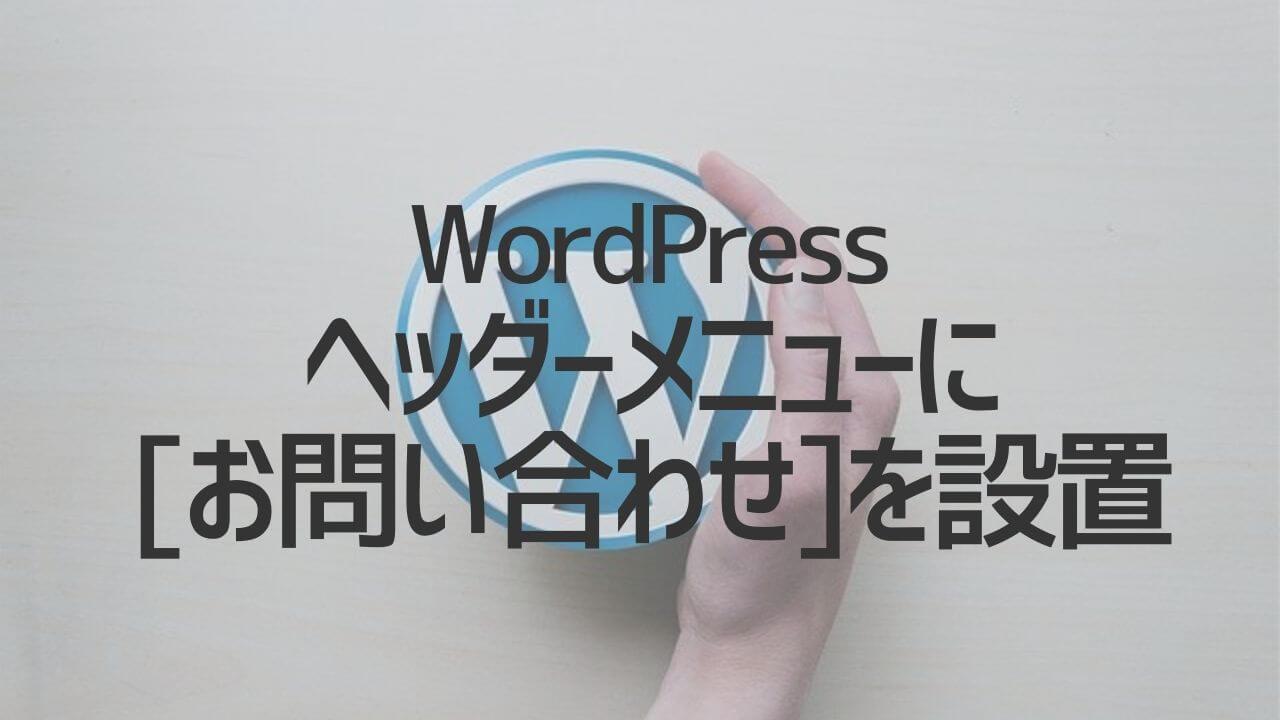 WordPress._ヘッダーメニューにお問い合わせを設置
