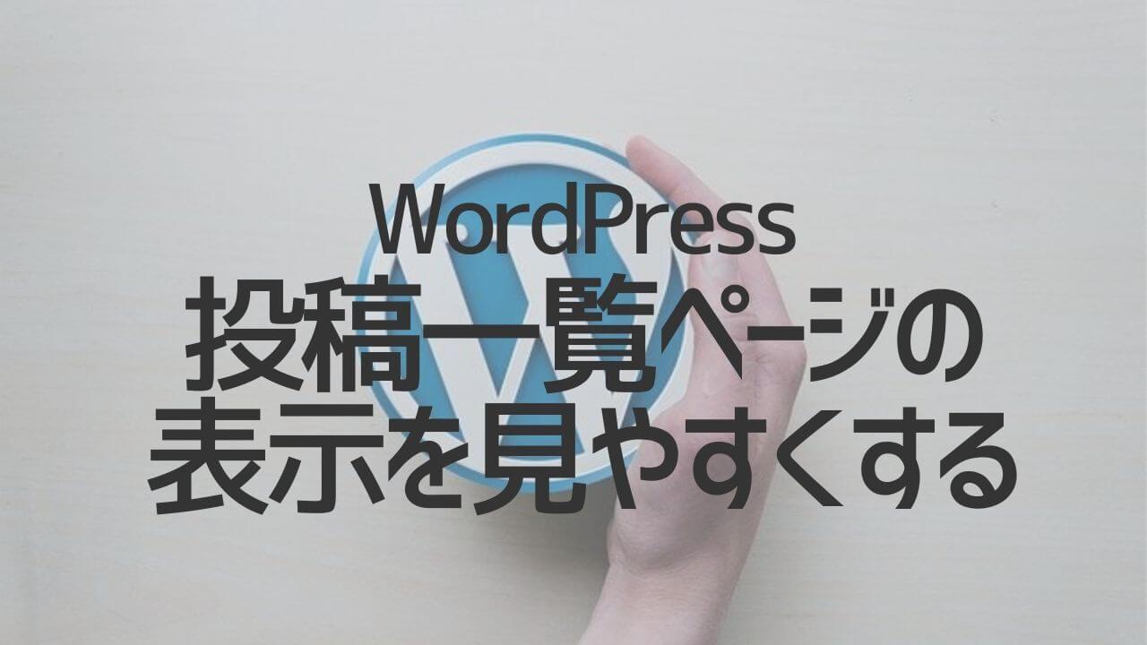 WordPress_投稿一覧ページの表示を見やすくする