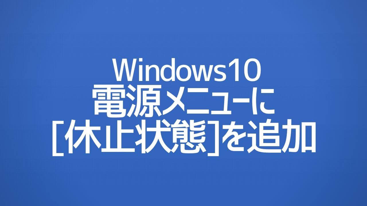 Windows10_電源メニューに休止状態を追加