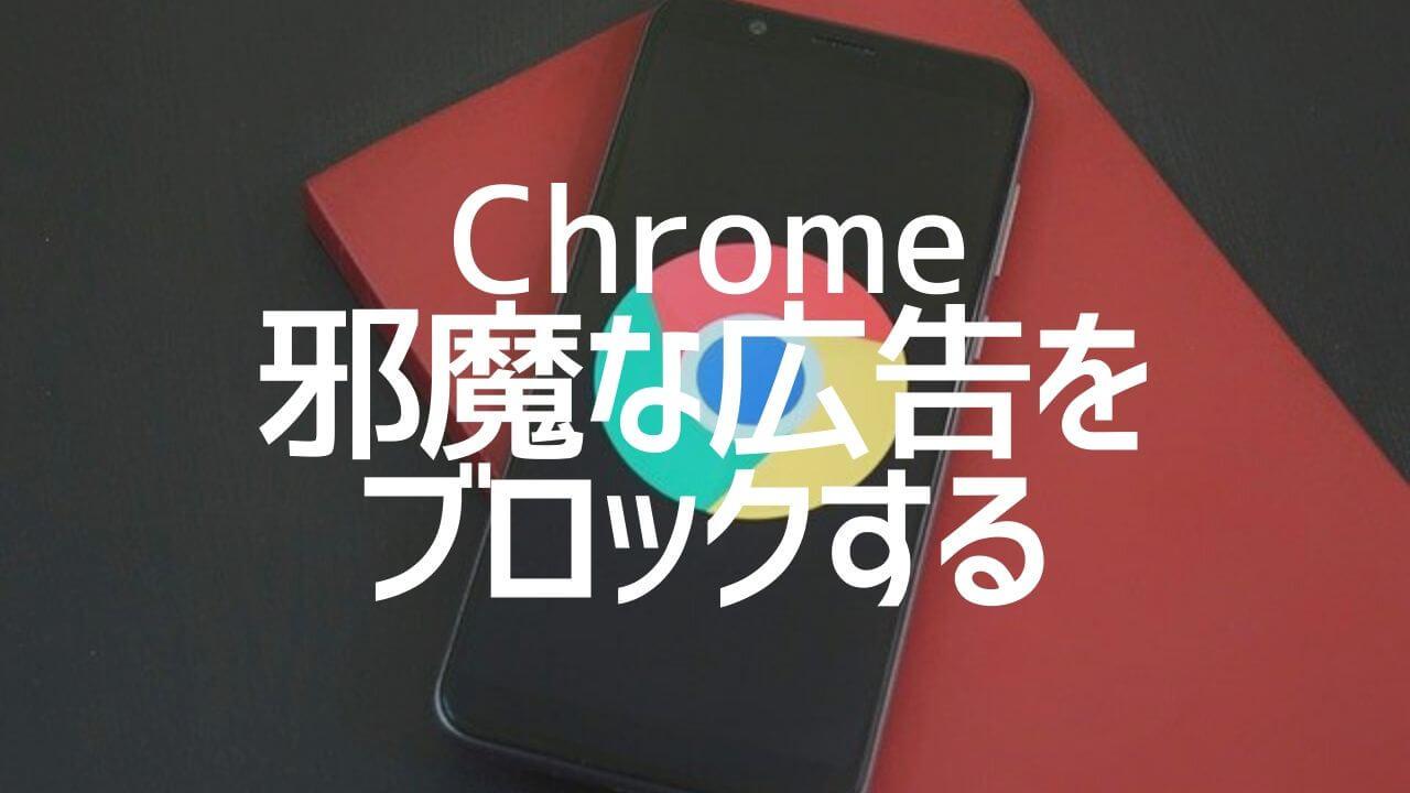 Chrome_邪魔なカテゴリ広告をブロックする