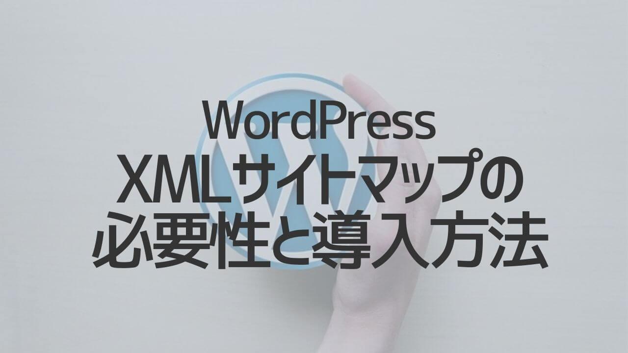 WordPress_XMLサイトマップの必要性と導入方法