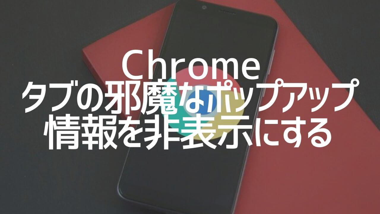 Chrome_タブの邪魔なポップアップ情報を非表示にする