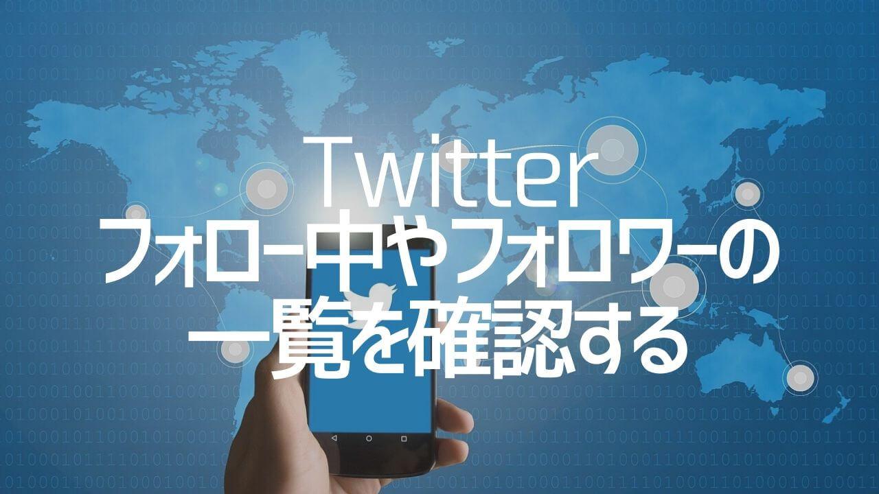 Twitter_フォロー中やフォロワーの一覧を確認する