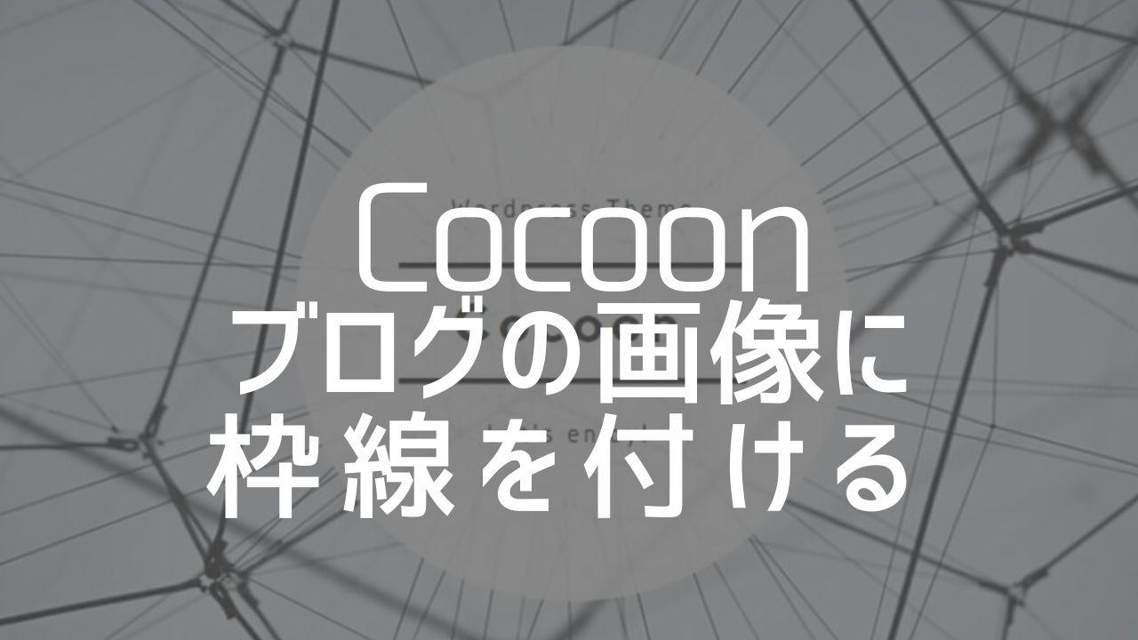 Cocoon_ブログ画像に枠線を付ける