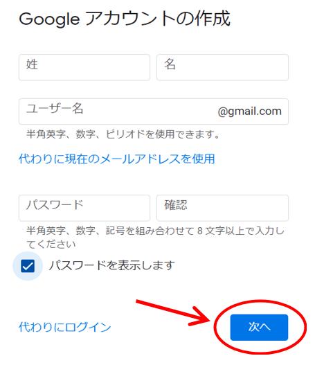 Googleアカウント作成次へ