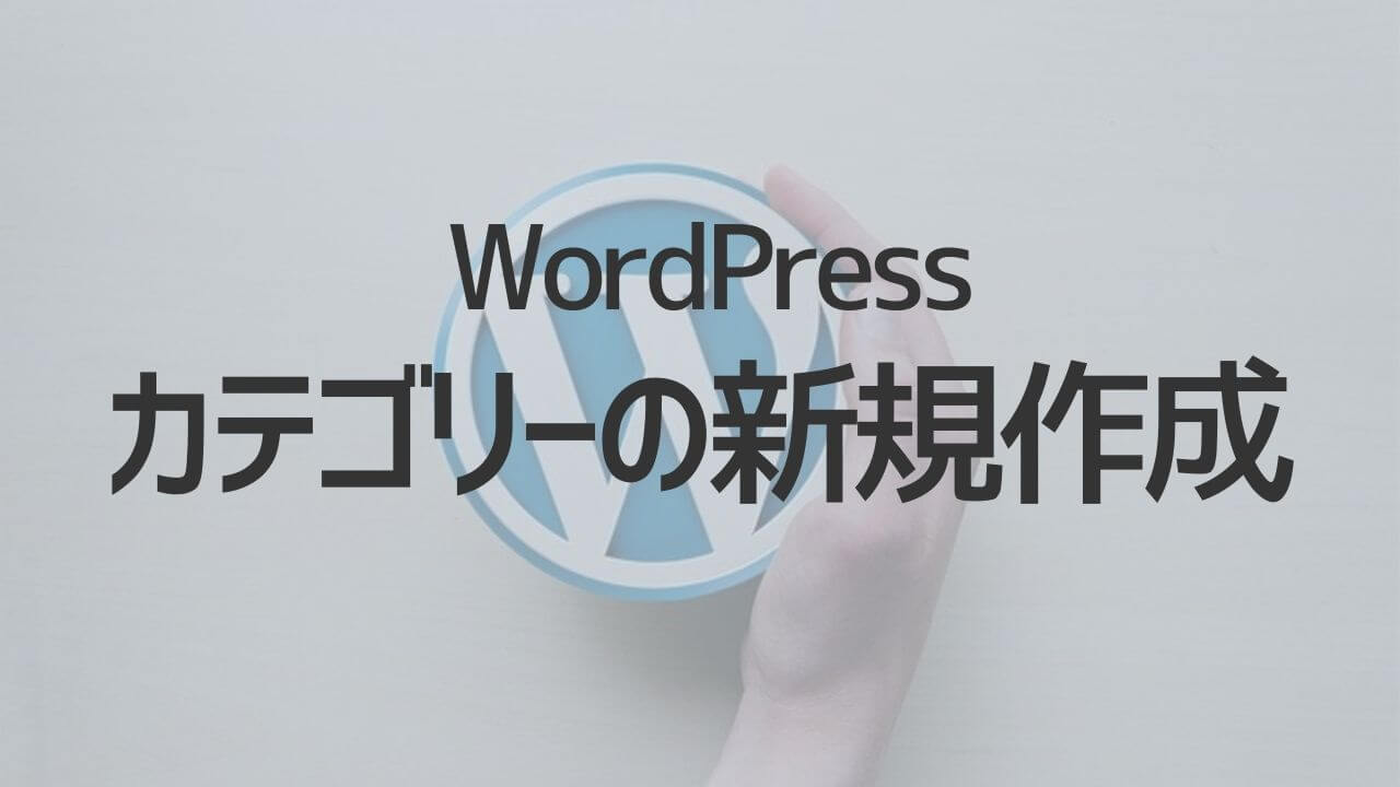 WordPress_カテゴリーの新規作成