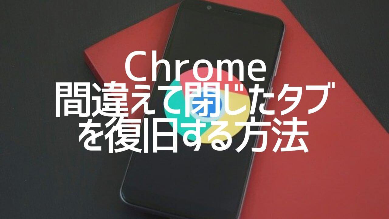 Chrome_間違えて閉じたタブを復旧する