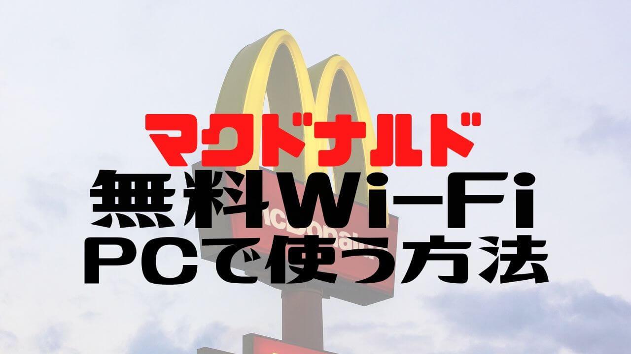 マクドナルド無料WiFiをPCで使う方法
