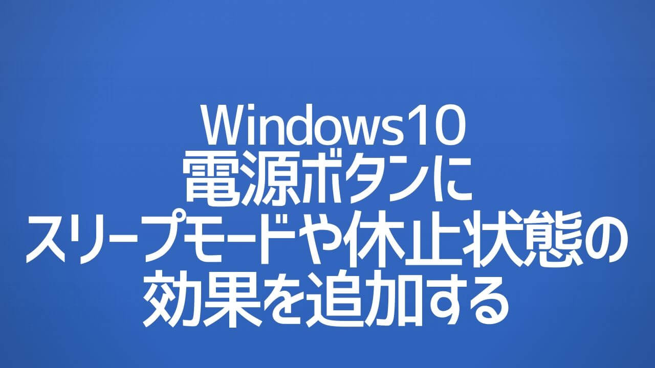Windows10_電源ボタンにスリープモードや休止状態の効果を追加する
