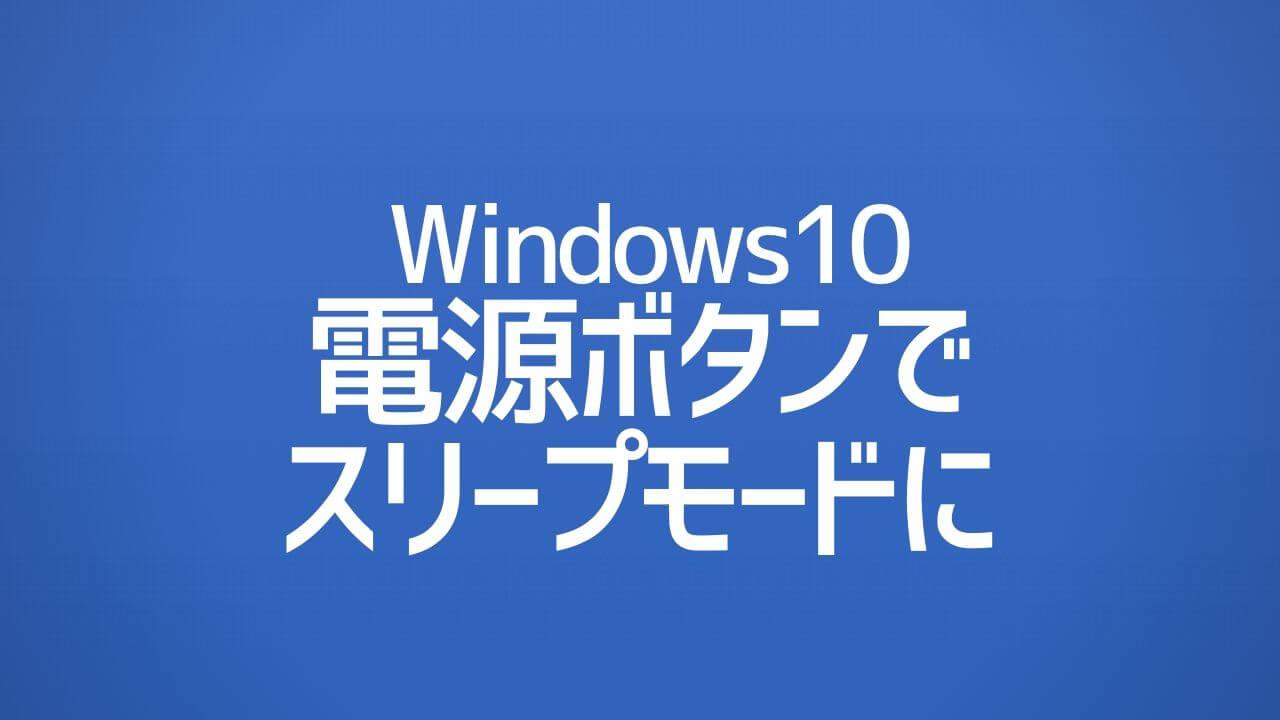 Windows10_電源ボタンでスリープモードに