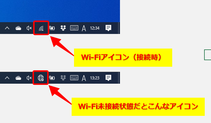 タスクトレイのWiFiアイコン