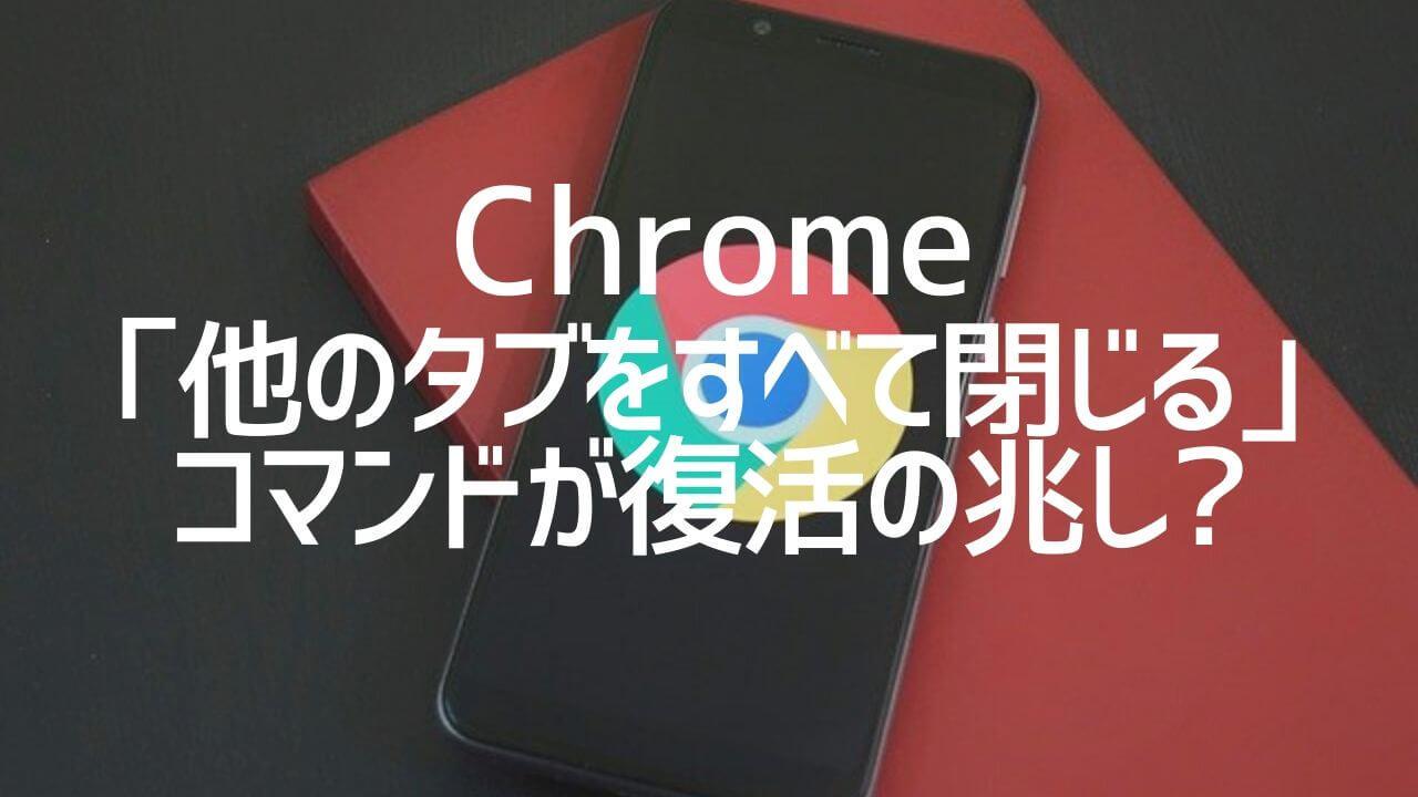 Chrome_他のタブをすべて閉じるコマンドが復活の兆し