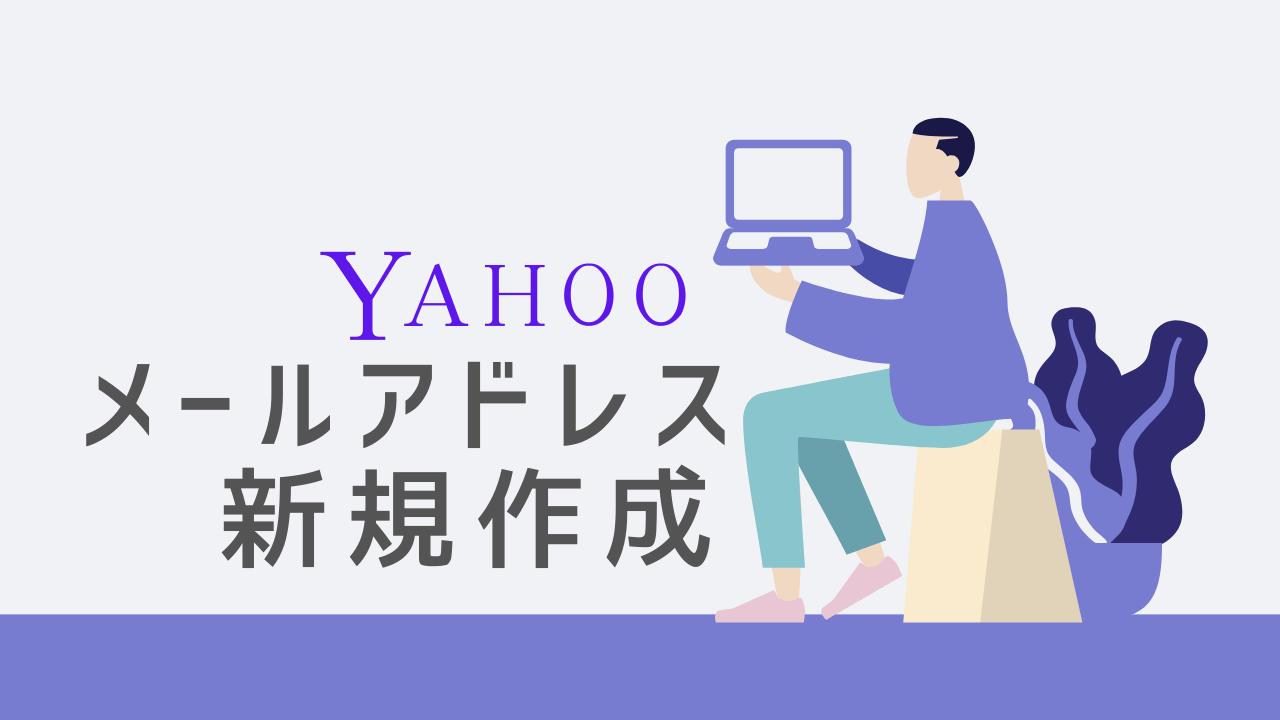 yahooメールアドレス新規作成